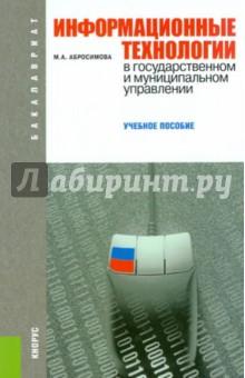 Информационные технологии в государственном и муниципальном управлении б в черников информационные технологии управления учебник