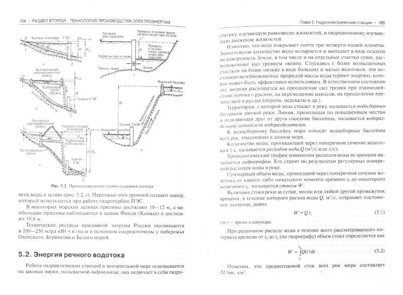 Иллюстрация 1 из 26 для Основы энергетики. Учебник - Геннадий Быстрицкий | Лабиринт - книги. Источник: Лабиринт