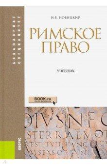 Римское право. Учебник а в поляков е в тимошина общая теория права учебник