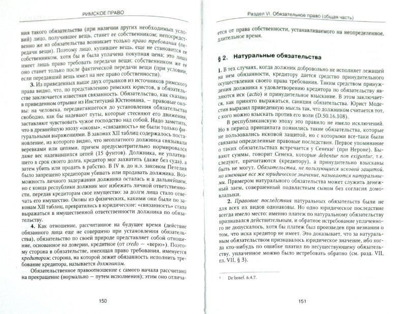 Иллюстрация 1 из 19 для Римское право. Учебник - Иван Новицкий | Лабиринт - книги. Источник: Лабиринт