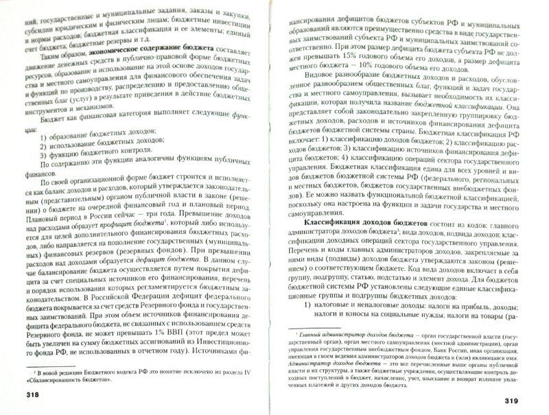 Иллюстрация 1 из 11 для Финансы. Учебник - Сергей Барулин | Лабиринт - книги. Источник: Лабиринт