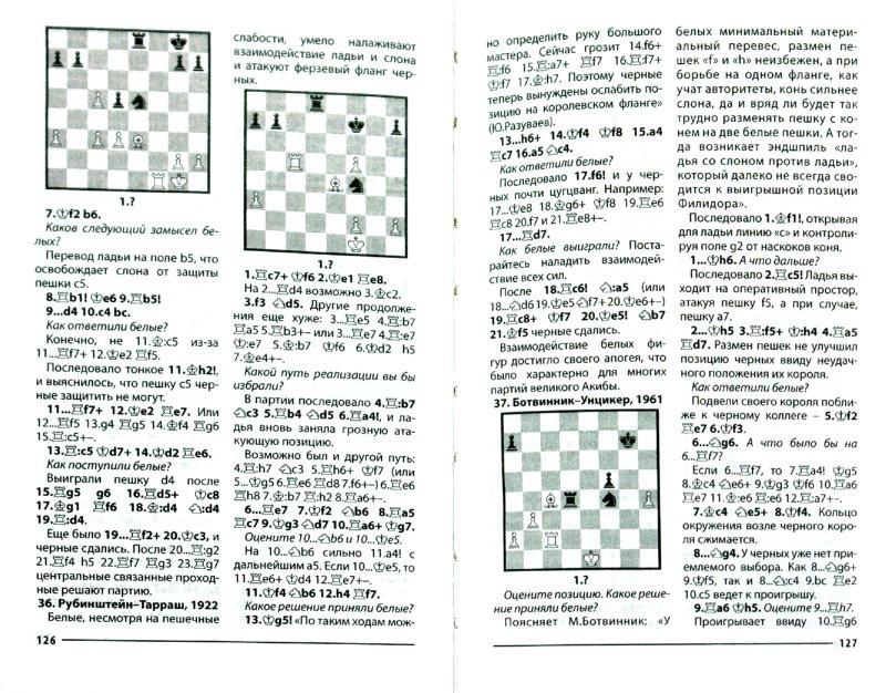 Иллюстрация 1 из 12 для Реализация перевеса : II, I разряды, КМС - Иосиф Славин | Лабиринт - книги. Источник: Лабиринт