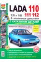 Фото - Автомобили Lada 110, 111, 112 с 8-клапанными двигателями 1,5i и 1,6i. Эксплуатация, обслуживание автомобили lada 110 111 112 с 8 клапанными двигателями 1 5i и 1 6i эксплуатация обслуживание