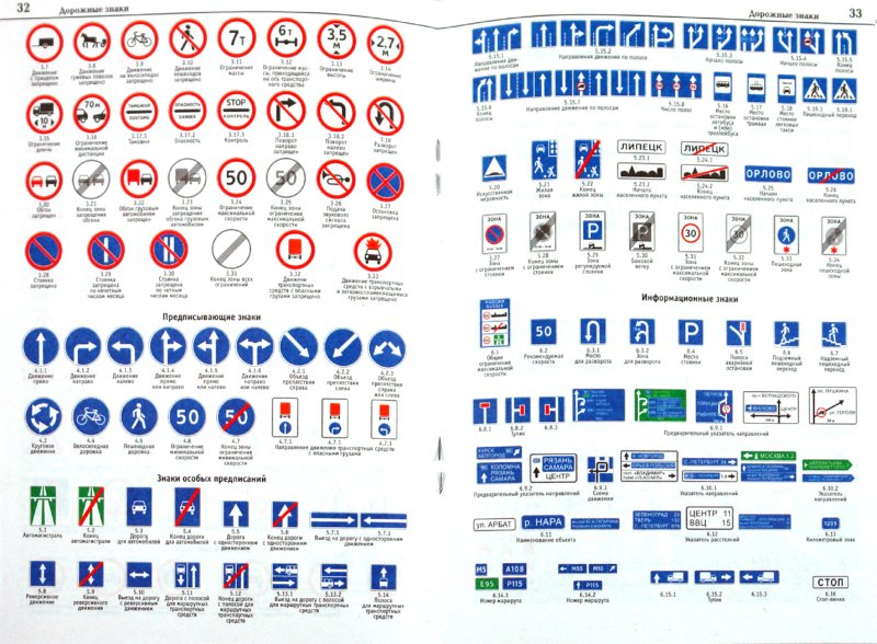 Иллюстрация 1 из 5 для Правила дорожного движения Российской Федерации (включая изменения от 20.11.2010)   Лабиринт - книги. Источник: Лабиринт