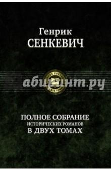 Полное собрание исторических романов в 2-х томах. Том 2