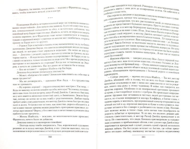 Иллюстрация 1 из 5 для Вестники времен - Андрей Мартьянов | Лабиринт - книги. Источник: Лабиринт