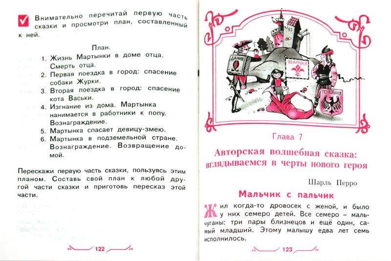 Иллюстрация 1 из 8 для Литературное чтение. 2 класс. Хрестоматия. ФГОС - Виктория Свиридова   Лабиринт - книги. Источник: Лабиринт