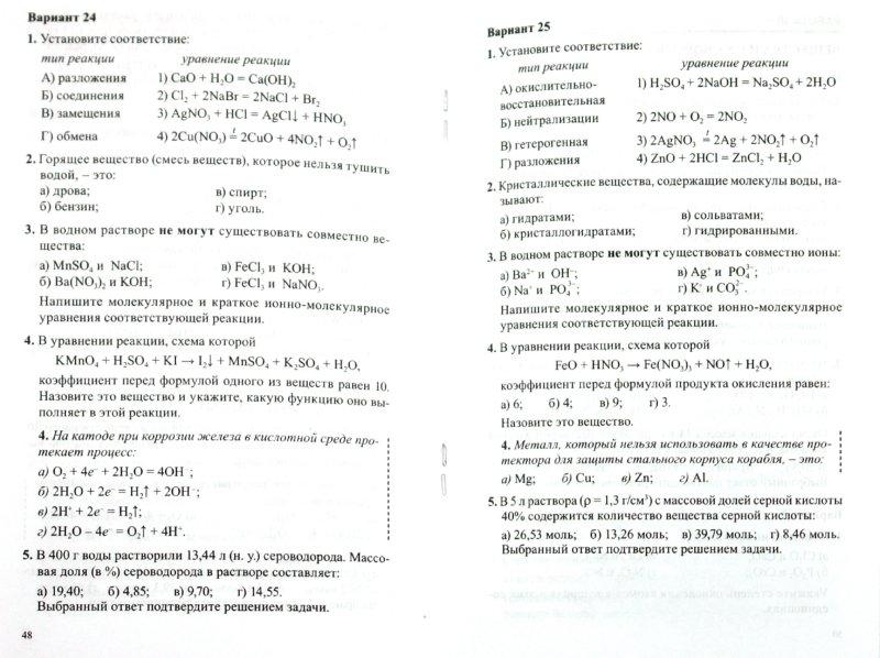 гдз сборник самостоятельных работ по химии 8 класс новошинский ответы гдз
