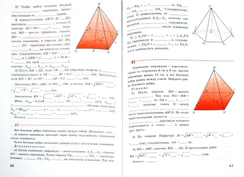 Иллюстрация 1 из 30 для Геометрия. 10 класс. Рабочая тетрадь. Базовый и углубленный уровни - Глазков, Юдина, Бутузов | Лабиринт - книги. Источник: Лабиринт