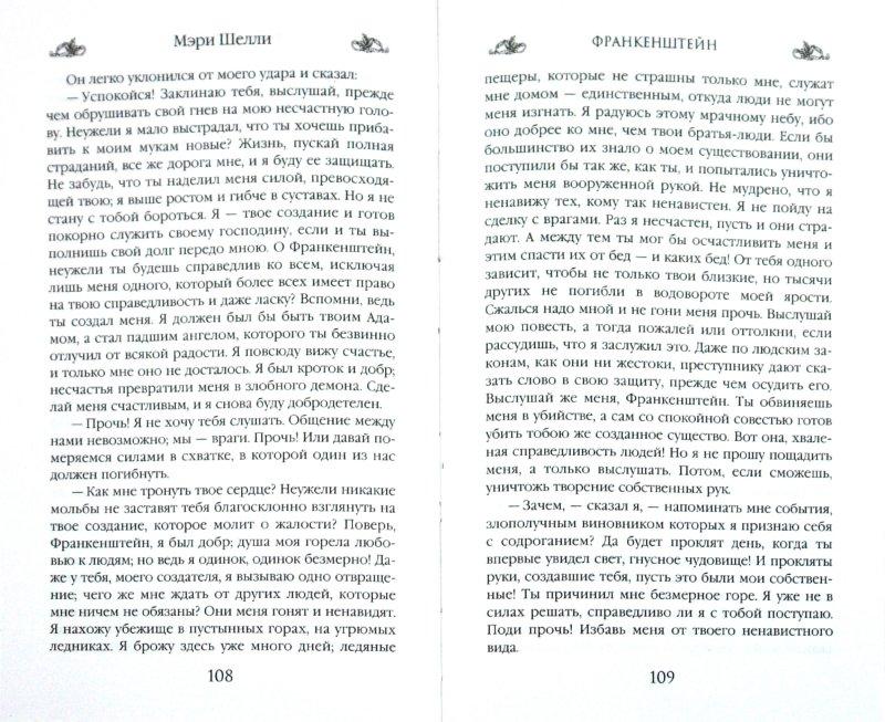 Иллюстрация 1 из 15 для Франкенштейн, или Современный Прометей - Мэри Шелли | Лабиринт - книги. Источник: Лабиринт