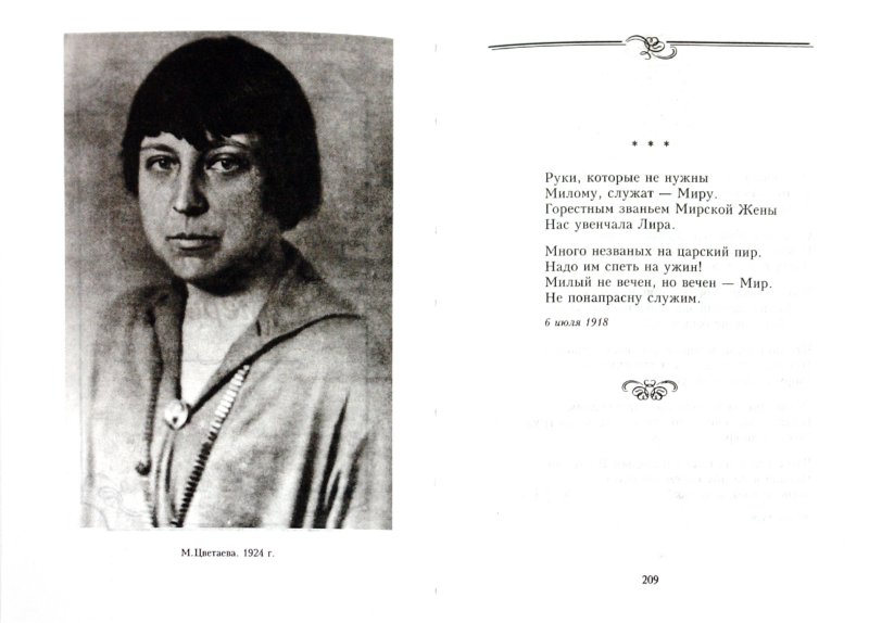 Иллюстрация 1 из 6 для Разлука: избранная лирика - Марина Цветаева | Лабиринт - книги. Источник: Лабиринт