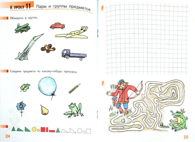 Иллюстрация 1 из 12 для Математика. Рабочая тетрадь №1 для 1 класса начальной школы - Гейдман, Мишарина, Зверева   Лабиринт - книги. Источник: Лабиринт