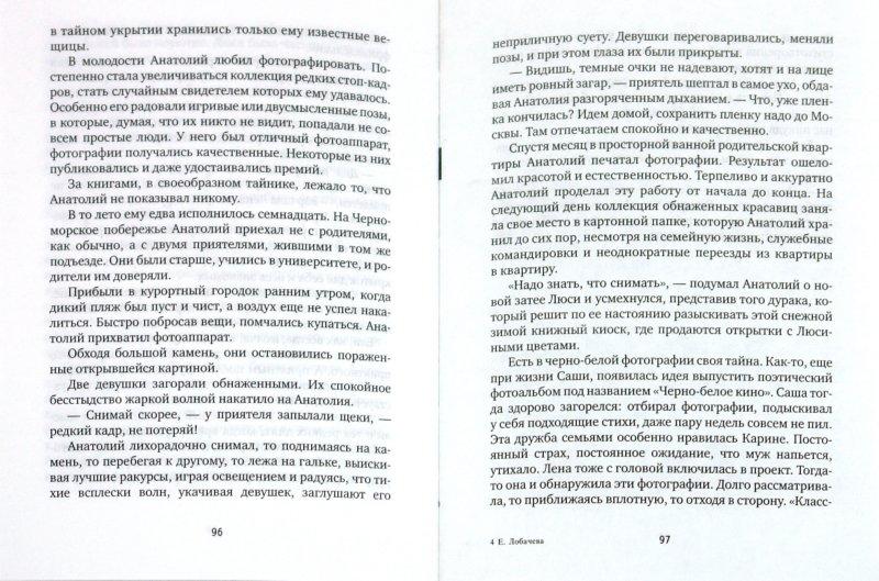 Иллюстрация 1 из 11 для Хроники Птеродактиля - Елена Лобачева   Лабиринт - книги. Источник: Лабиринт