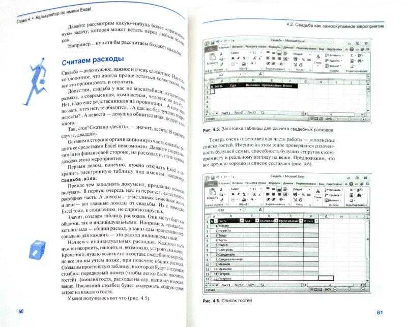 Иллюстрация 1 из 9 для Excel 2010 без напряга - Андрей Жвалевский | Лабиринт - книги. Источник: Лабиринт