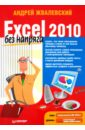 Жвалевский Андрей Валентинович Excel 2010 без напряга артур э word 2010 excel 2010 без напряга экспресс курс