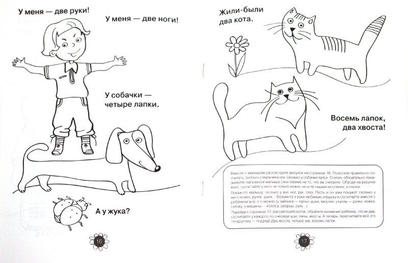 Иллюстрация 1 из 26 для Учимся считать. Раскраски и игры для малышей 2–4 лет - Ольга Теплякова | Лабиринт - книги. Источник: Лабиринт