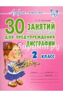 30 занятий по русскому языку для предупреждения дисграфии. 2 класс