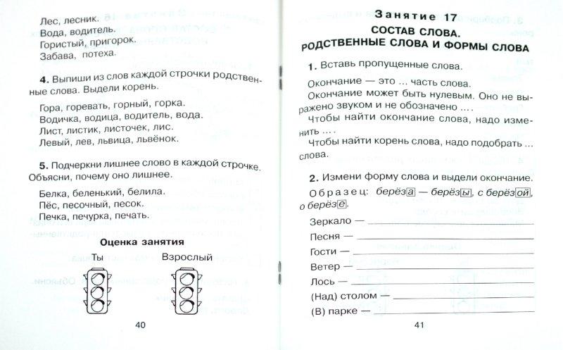 Иллюстрация 1 из 8 для 30 занятий по русскому языку для предупреждения дисграфии. 2 класс - Ольга Чистякова   Лабиринт - книги. Источник: Лабиринт