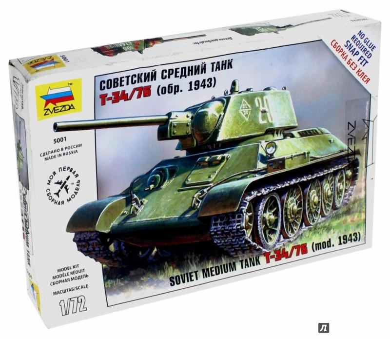 Иллюстрация 1 из 10 для Танк Т-34/76 (5001)   Лабиринт - игрушки. Источник: Лабиринт