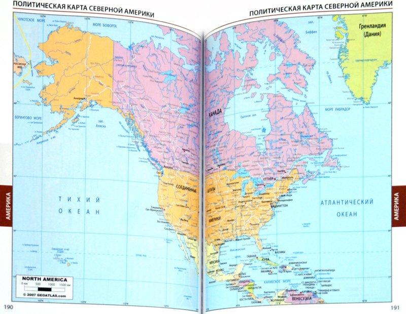 Иллюстрация 1 из 9 для Атлас мира. Карманная энциклопедия | Лабиринт - книги. Источник: Лабиринт