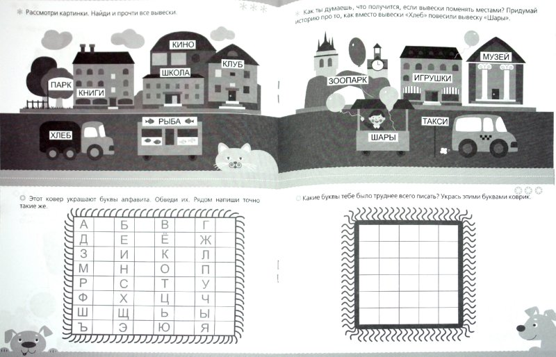 Иллюстрация 1 из 7 для Учимся читать. Учимся писать буквы - Мария Павловская | Лабиринт - книги. Источник: Лабиринт