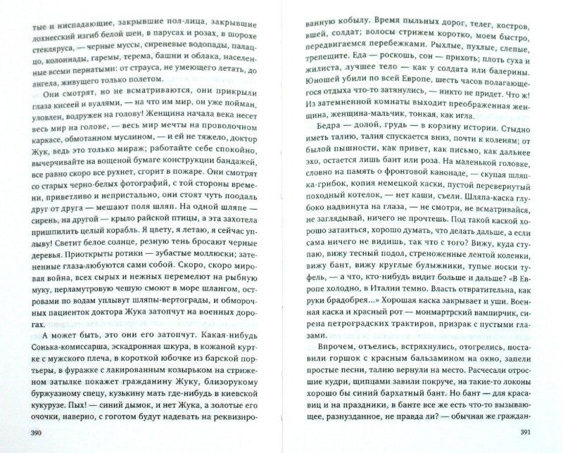 Иллюстрация 1 из 14 для Не кысь - Татьяна Толстая | Лабиринт - книги. Источник: Лабиринт