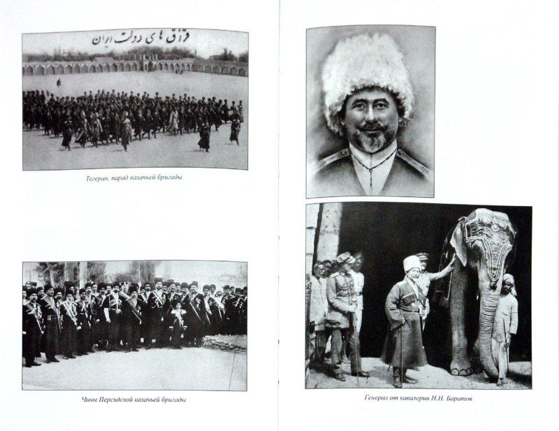 Иллюстрация 1 из 37 для Персидский фронт (1909—1918). Незаслуженно забытые победы - Алексей Шишов | Лабиринт - книги. Источник: Лабиринт