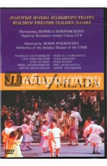 Млада (DVD) балет щелкунчик