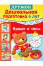 Таранова Л. Дружок: Дошкольная подготовка. 6 лет: Время и часы цена
