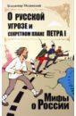 О русской угрозе и секретном плане Петра I, Мединский Владимир Ростиславович