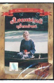 Аленький цветочек (DVD) валентин тумайкин хозяин тайги сказка