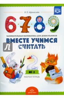 Вместе учимся считать. Занимательная математика для дошкольников. Рабочая тетрадь №2. ФГОС