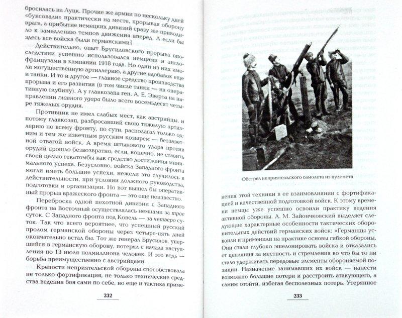 Иллюстрация 1 из 2 для Брусиловский прорыв - Максим Оськин   Лабиринт - книги. Источник: Лабиринт