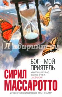 Обложка книги Бог - мой приятель, Массаротто Сирил