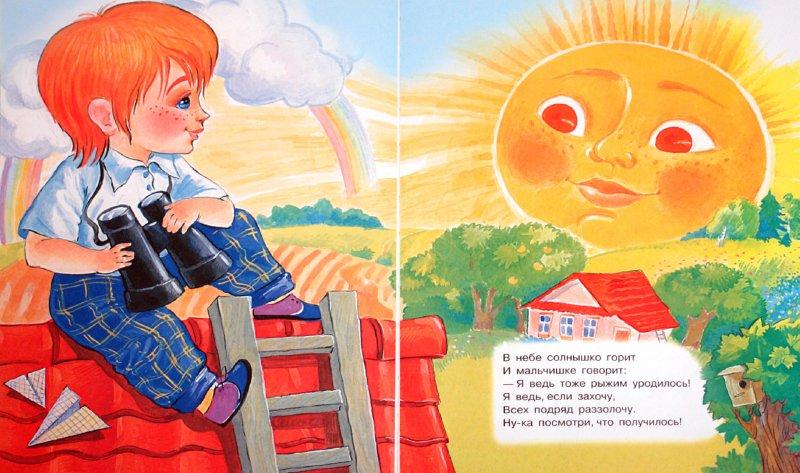 Иллюстрация 1 из 28 для 100 любимых героев мультфильмов | Лабиринт - книги. Источник: Лабиринт