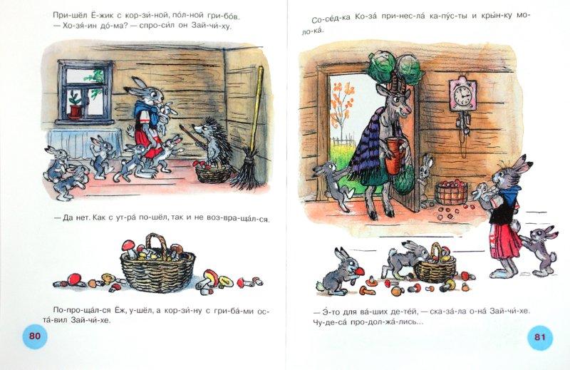 Иллюстрация 1 из 13 для Читаем сказки по слогам - Владимир Сутеев | Лабиринт - книги. Источник: Лабиринт