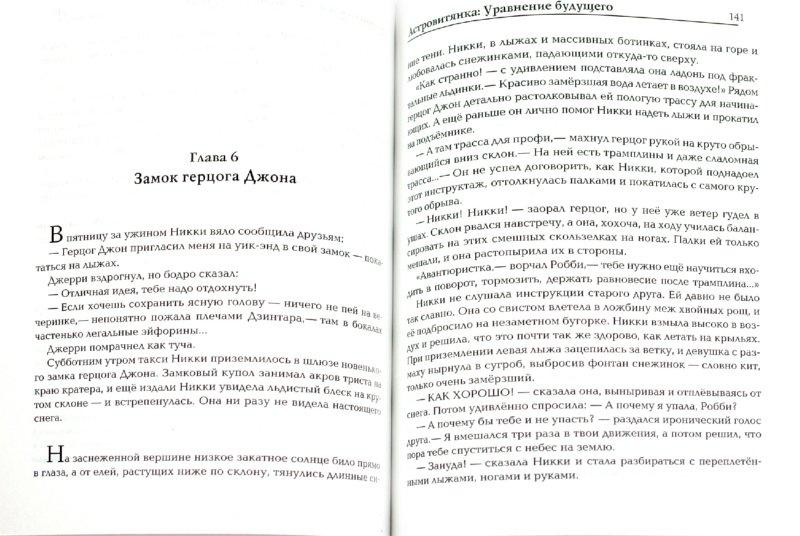 Иллюстрация 1 из 9 для Астровитянка. Книга 2. Уравнение будущего - Ник Горькавый | Лабиринт - книги. Источник: Лабиринт