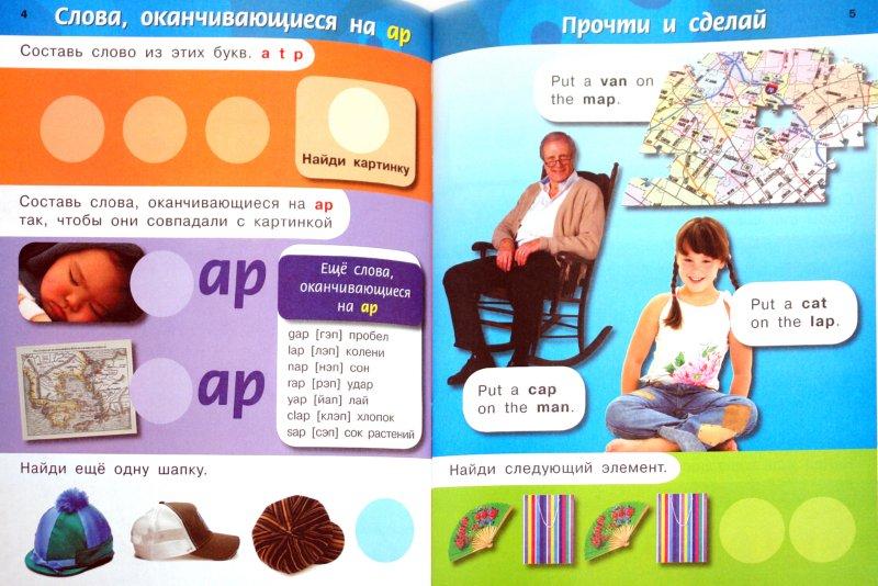 Иллюстрация 1 из 2 для Учимся писать по-английски | Лабиринт - книги. Источник: Лабиринт