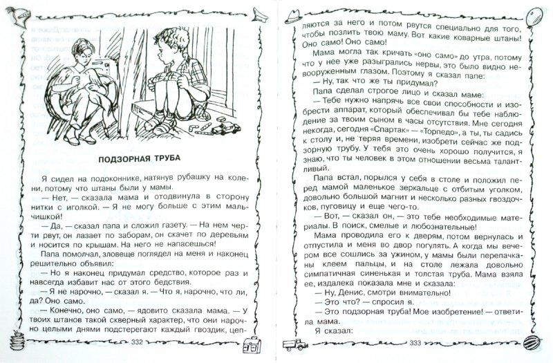 Иллюстрация 1 из 26 для Все Денискины рассказы в одной книге - Виктор Драгунский | Лабиринт - книги. Источник: Лабиринт