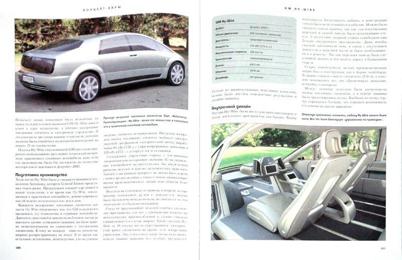 Иллюстрация 1 из 9 для 77 уникальных мировых проектов концепт-каров. Автомобили будущего - Ричард Дридж | Лабиринт - книги. Источник: Лабиринт