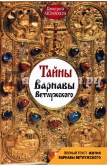 Тайны Варнавы Ветлужского