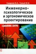 Инженерно-психологическое и эргономическое проектирование