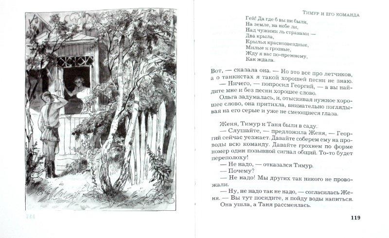 Иллюстрация 1 из 5 для БРШ: Тимур и его команда - Аркадий Гайдар   Лабиринт - книги. Источник: Лабиринт