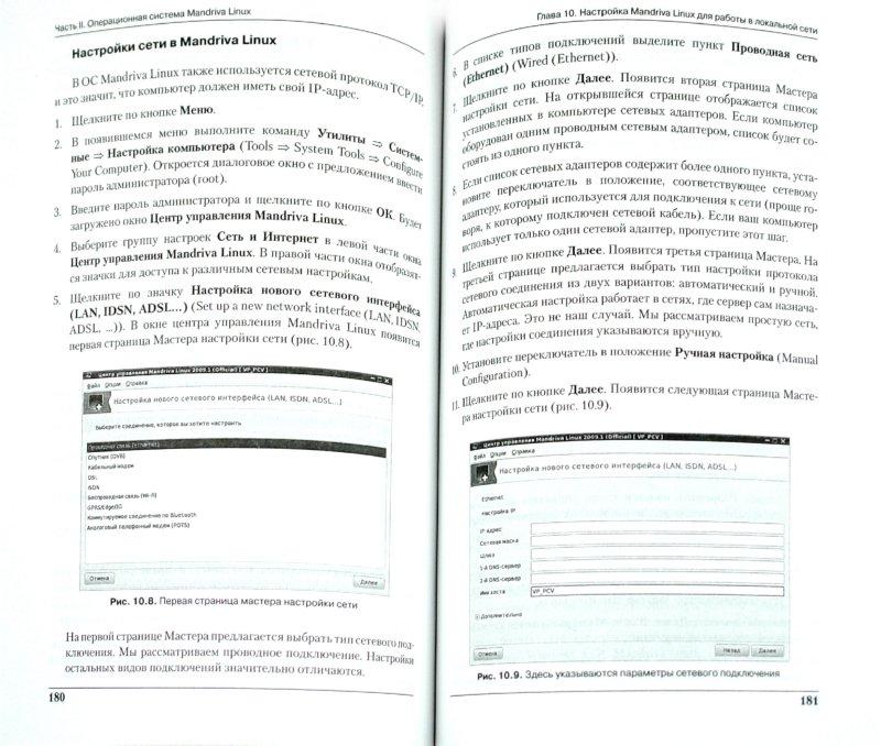 Иллюстрация 1 из 7 для Секреты Linux - Василий Леонов | Лабиринт - книги. Источник: Лабиринт