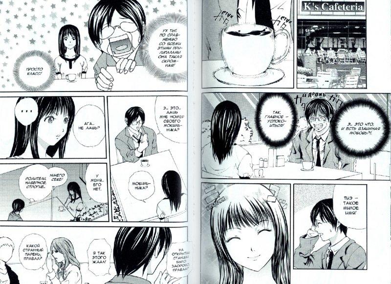Иллюстрация 1 из 28 для Темное метро. Книга 3. Конечная станция - Токио Колен   Лабиринт - книги. Источник: Лабиринт