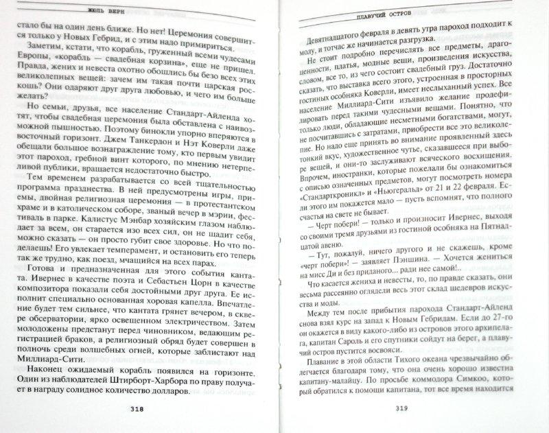Иллюстрация 1 из 5 для В погоне за метеором - Жюль Верн | Лабиринт - книги. Источник: Лабиринт