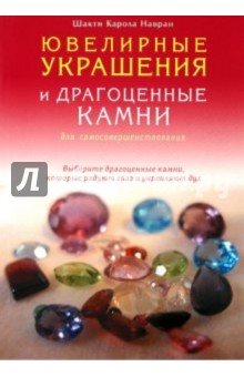 Ювелирные украшения и драгоценные камни для самосовершенствования ювелирные камни