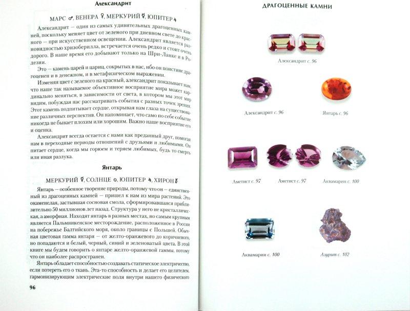 Иллюстрация 1 из 10 для Ювелирные украшения и драгоценные камни для самосовершенствования - Карола Навран | Лабиринт - книги. Источник: Лабиринт