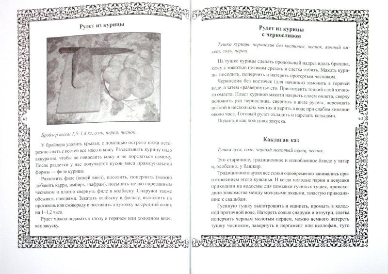 Иллюстрация 1 из 6 для Настоящая татарская кухня. История народа и его кухни. Рецепты национальных блюд - Фарит Адиатулин | Лабиринт - книги. Источник: Лабиринт