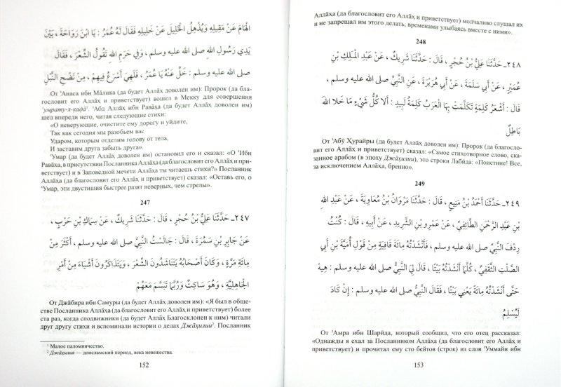 Иллюстрация 1 из 16 для Достоинства Мухаммада. Хадисы о благородных чертах Пророка - Ат-Тирмизи Абу Иса Мухаммад б. Иса | Лабиринт - книги. Источник: Лабиринт